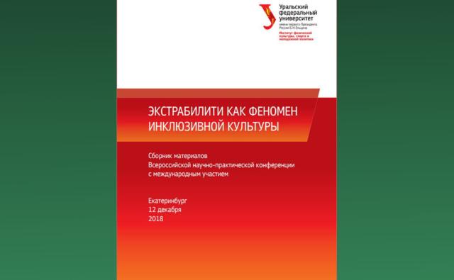 Обложка сборника «Экстрабилити как феномен инклюзивной культуры»